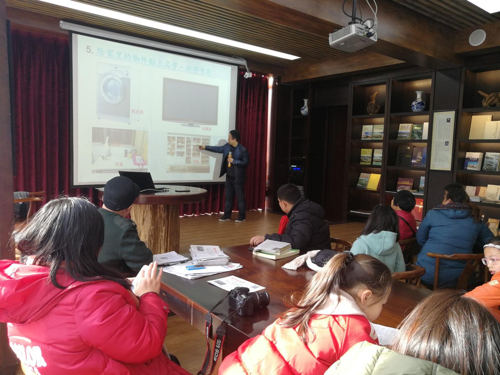 小学亲子读书计划_燕湖小学教师寒假公益讲座广受好评